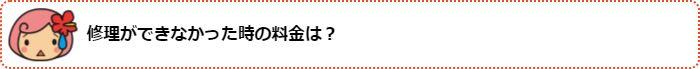 WS000083 - よくある質問