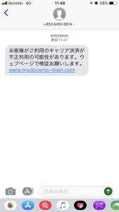 IMG 2956 169x300 - 悪質な詐欺メールに注意