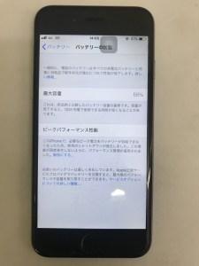 IMG 2982 225x300 - 北九州市小倉北区からiPhone6のバッテリー交換