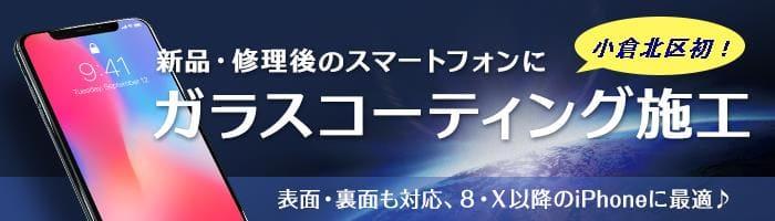 NEW bnr coating 1 - 2月のキャンペーンはガラスコーティングを格安で提供致します。