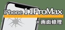 2496iphone11promax - iPhone11,iPhone11Pro,iPhone11ProMaxのパネル取り扱い開始