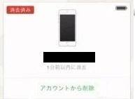 WS000264 - iPhoneを探すをPCからiCloud経由でオフにする方法