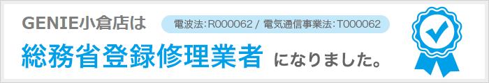 bnr registered -
