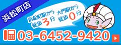 スマホリペアセンター・ジーニー浜松町店