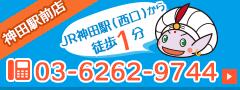 スマホリペアセンター・ジーニー神田駅前店