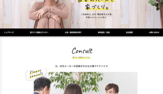ホームページ作成事例:コンサルティエ(株)さま