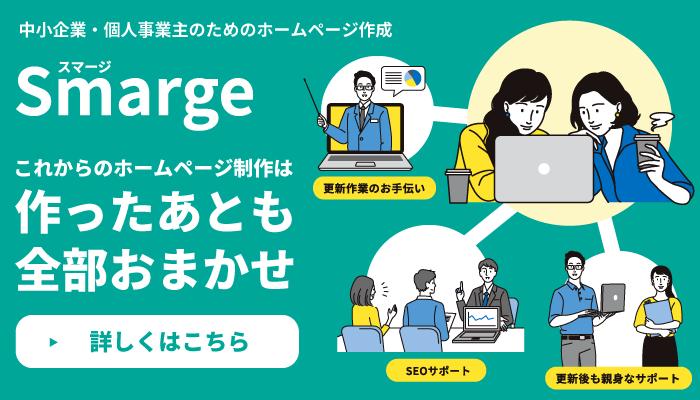 Smarge 中小企業・個人事業主のためのホームページ制作
