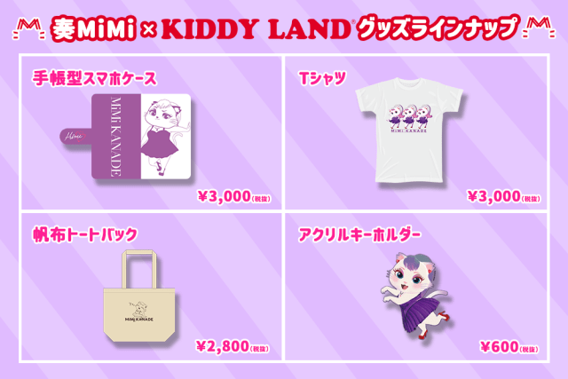 KiddyLand_Press_GoodsLineup5