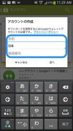 Screenshot_2013-12-18-11-29-06-4
