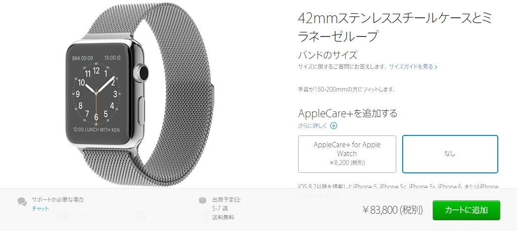 Apple Watch - Apple Watchの購入 - Apple Store(日本)_20150518