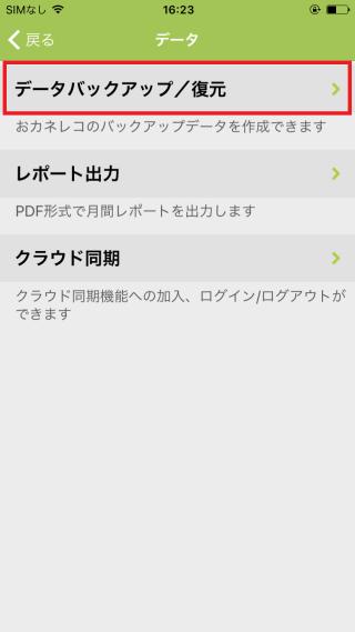 iOSプレミアムバックアップ