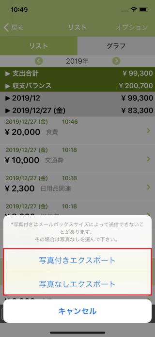 iOS_ExcelCSV0002
