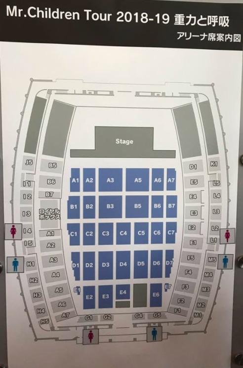 北海きたえーる アリーナ席の座席表