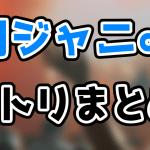 関ジャニ∞のライブのセトリや座席表をネタバレ!