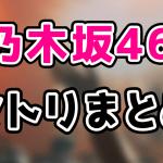 乃木坂46のライブのセトリや座席表をネタバレ!