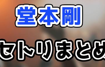 堂本剛のライブのセトリや座席表をネタバレ!