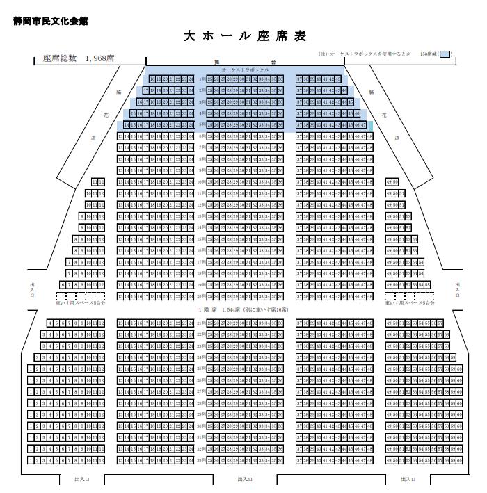 静岡市民文化会館大ホールの座席表とキャパは?