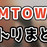 SMTOWNのセトリや座席表をネタバレ!