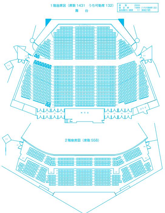 和歌山県民文化会館大ホールの座席表とキャパは?