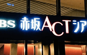 赤坂ACTシアターの座席表のキャパや見え方を画像で紹介!見やすさはどうなの?