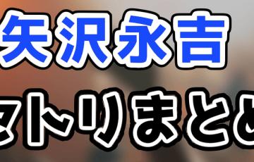 矢沢永吉のライブのセトリや座席表をネタバレ
