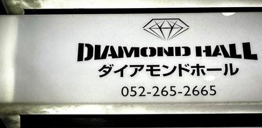 名古屋ダイアモンドホールの座席表のキャパや見え方を画像で紹介!見やすさはどうなの?