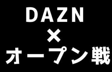オープン戦2020をネットで無料視聴する方法!DAZN以外にスマホ等で見る方法はある?