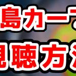 広島カープ オープン戦2020 無料視聴方法やテレビ放送の中継をご紹介!