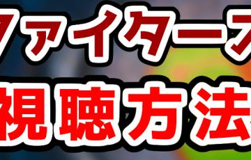 日本ハムファイターズ オープン戦2020 無料視聴方法やテレビ中継をご紹介!