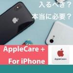 iPhoneにAppleCare+(アップルケアプラス)は必要?入るべき?【2020年】