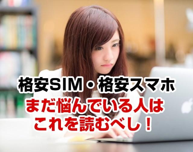 格安SIM導入のススメ!まず見ておきたい10の事