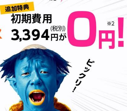 BI格安SIMのGLOBEモバイルがなんと【初期費用0円】に!!