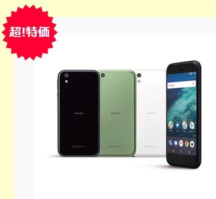Y!mobileキャンペーン情報!人気機種の「iPhone SE 128GB」 が再入荷!!