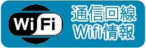 wifi情報
