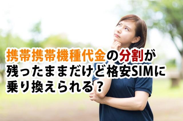 スマホの分割払い終わってないけど格安SIM(MVNO)に乗り換えられるの?