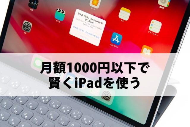 格安SIMでiPadを使う、おすすめの格安SIM(MVNO)は?