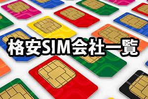格安SIM会社一覧MVNO一覧