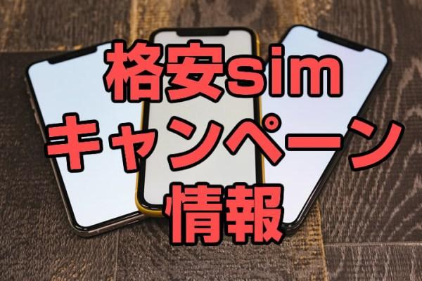 2019年7月格安SIMキャンペーン一覧まとめ