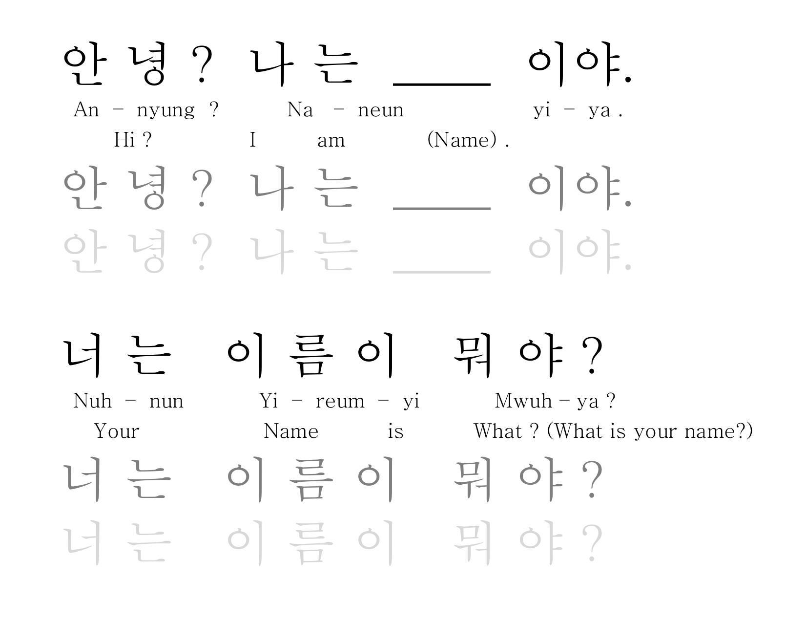 Preschool Korean Worksheets For Beginners 8
