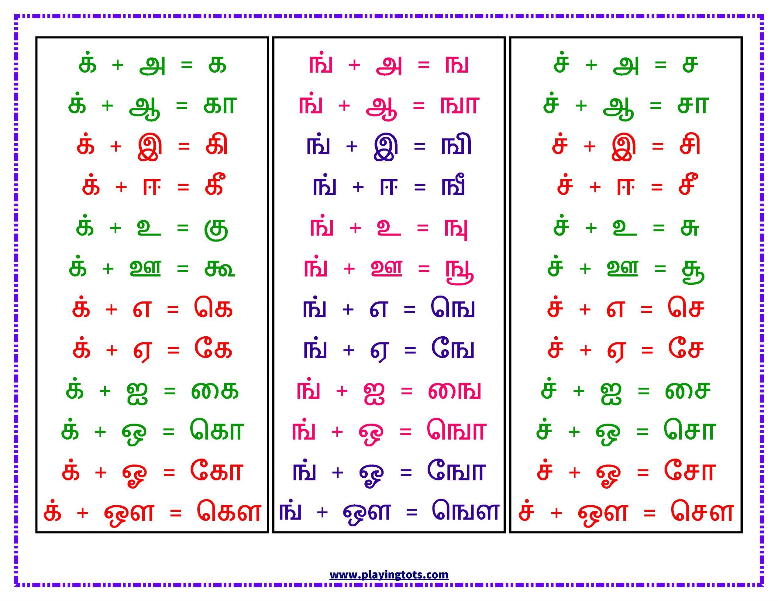 Preschool Worksheets Tamil 5
