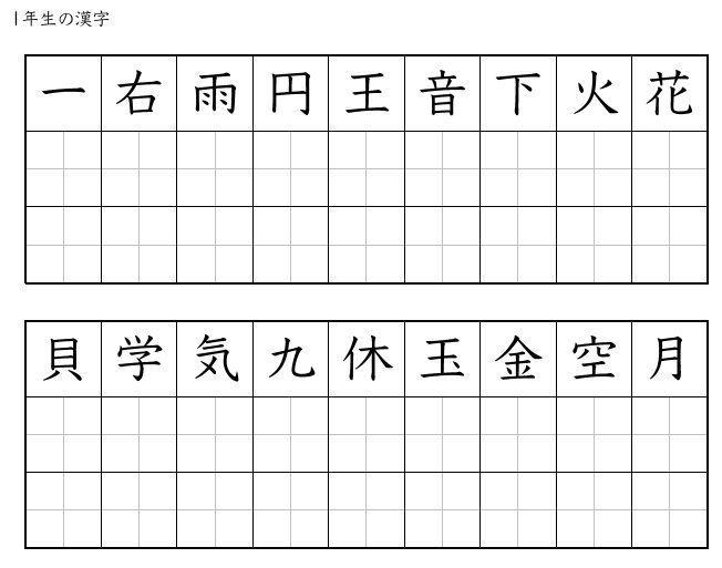 1st Grade Japanese Worksheet 1