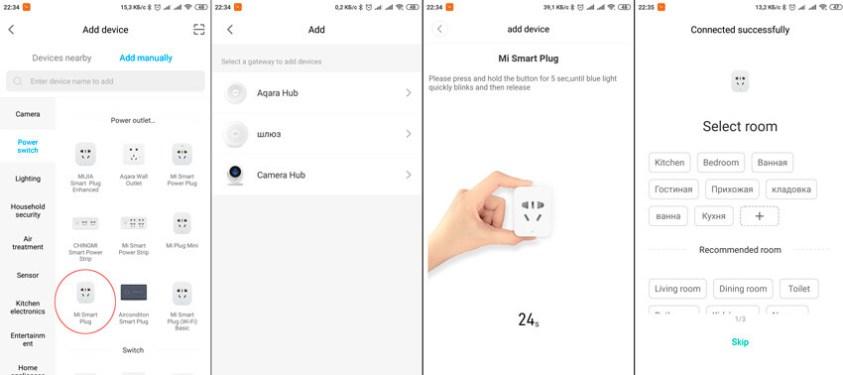 добавяне на смарт контакт в приложение MiHome
