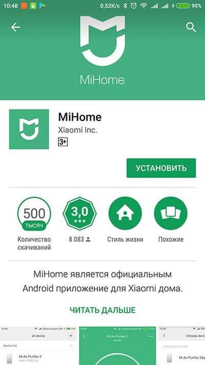 MiHome гугъл плейстор