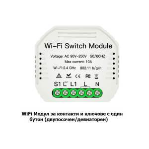 Едноканален - За контакти и осветителни ключове с 1 бутон