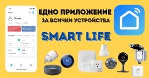 Smart Life приложение