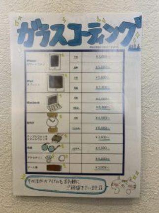 ガラスコーティング表