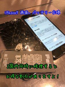 iPhone7の画面、バッテリー交換