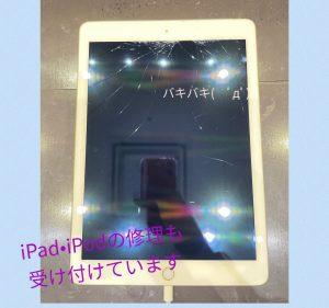 iPad・iPodの修理