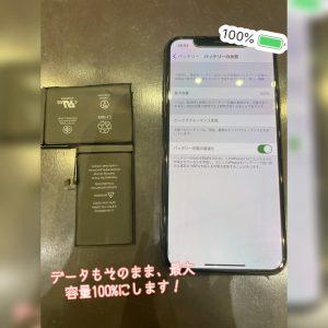 iPhoneXのバッテリ