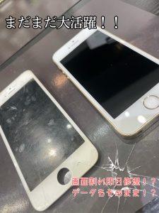 IphoneSEの画面